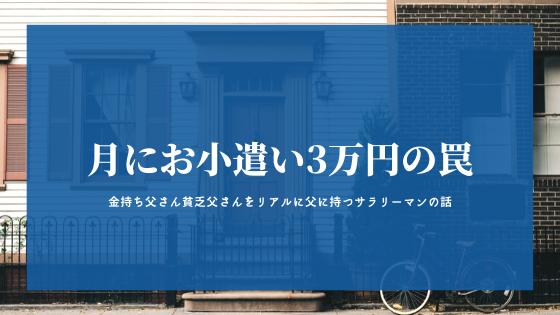 小遣い3万円